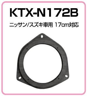アルパイン KTX-N172B 高音質インナーバッフルボード 【ニッサン/スズキ車用】