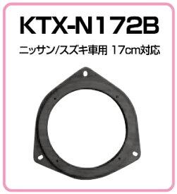【11/19〜11/26 エントリー+楽天カードP12倍以上】アルパイン KTX-N172B 高音質インナーバッフルボード 【ニッサン/スズキ車用】