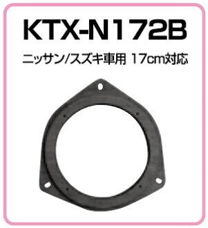 Alpine KTX-N172B high-quality sound インナーバッフルボード