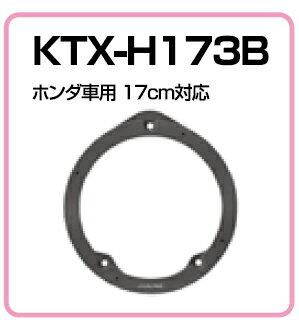 アルパイン KTX-H173B 高音質インナーバッフルボード 【ホンダ車用[3]】