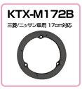 アルパイン KTX-M172B 高音質インナーバッフルボード 【ミツビシ車用[2]】
