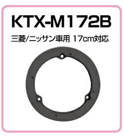 【11/19〜11/26 エントリー+楽天カードP12倍以上】アルパイン KTX-M172B 高音質インナーバッフルボード 【ミツビシ車用[2]】