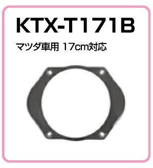 アルパイン KTX-T171B 高音質インナーバッフルボード 【マツダ車用】