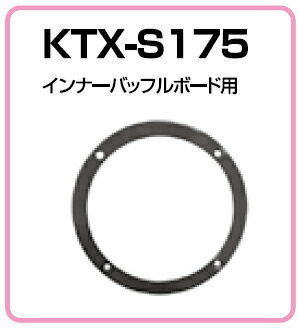 アルパイン KTX-S175 高音質インナーバッフルシリーズ用スぺーサー