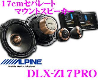 高山 ★ DLX Z17PRO DD 線性和單獨 2way17cm 裝載揚聲器