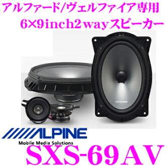 Alpine Electronics SXS-69AV arufado/verufaia專用的分離2way16*24cm特別定做合身音箱