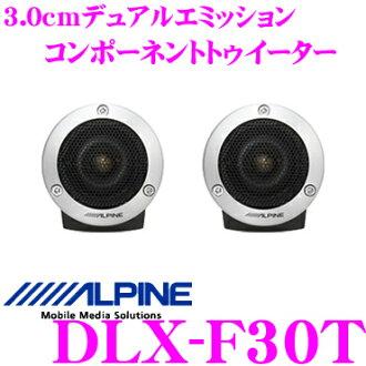 Alpine Electronics★DLX-F30T 3.0cm雙重放射部件高頻揚聲器