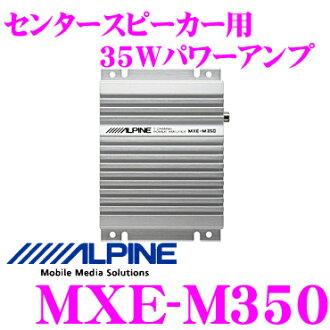 Alpine Electronics MXE-M350功率放大器