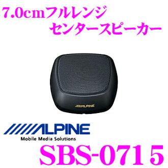 Alpine Electronics SBS-0715 45W单声功率放大器附属的中心音箱