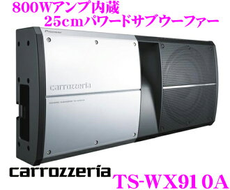 Carrozzeria ★ TS-WX910A 25cm 重低音揚声器 (800W擴音器内植)
