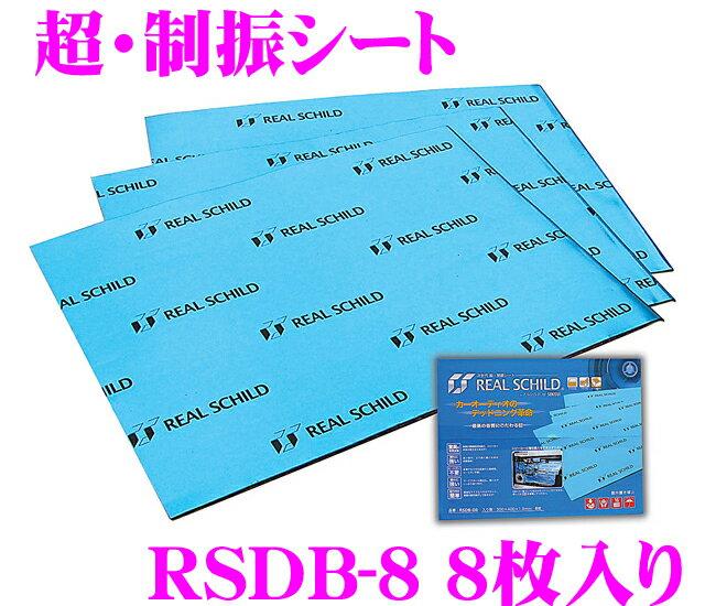 積水化学工業 レアルシルト RSDB-08 デッドニング用超・制振シート8枚入り 【REAL SCHILD 30cm×40cm/厚さ1.9mm】