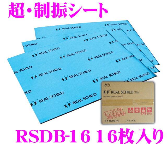 積水化学工業 レアルシルト RSDB-16 デッドニング用超・制振シート16枚入り 【REAL SCHILD 30cm×40cm/厚さ1.9mm】
