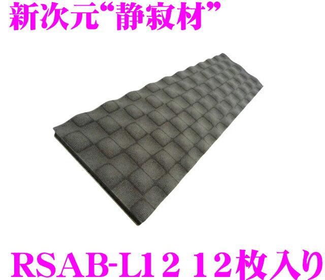積水化学工業 REALSCHILD RSAB-L12 レアルシルト・アブソーブデッドニング用 静寂材 Lサイズ12枚入り 【480mm×138mm/厚さ19mm】