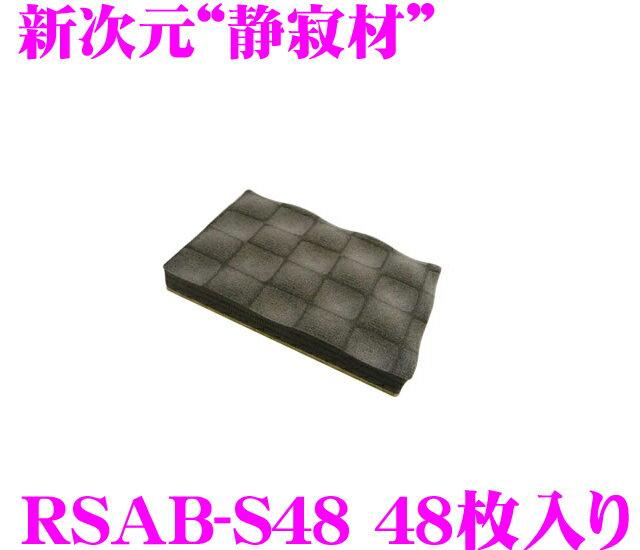積水化学工業 REALSCHILD RSAB-S48 レアルシルト・アブソーブデッドニング用 静寂材 Sサイズ48枚入り 【90mm×138mm/厚さ19mm】