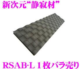 積水化学工業 REALSCHILD RSAB一枚売り レアルシルト・アブソーブRSAB-L12バラ売り デッドニング用 静寂材Lサイズ1枚単位バラ売り 【480mm×138mm/厚さ19mm】