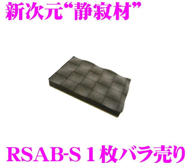 積水化学工業 REALSCHILD RSAB一枚売り レアルシルト・アブソーブRSAB-S48バラ売り デッドニング用 静寂材Sサイズ1枚単位バラ売り 【90mm×138mm/厚さ19mm】