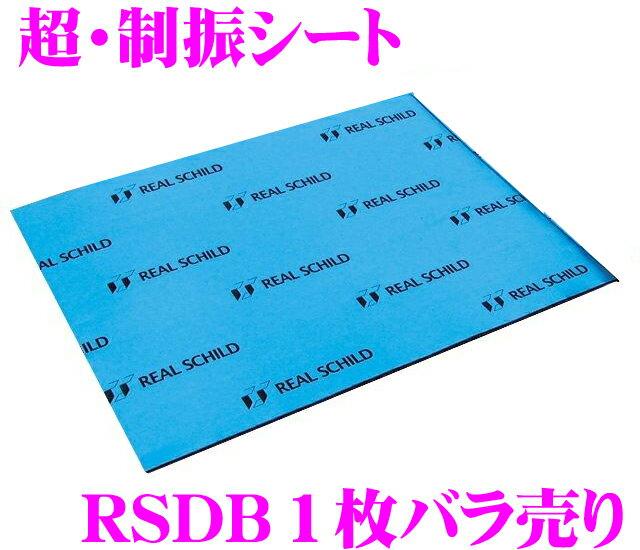 積水化学工業 レアルシルト RSDB一枚売り デッドニング用超・制振シート1枚バラ売り 【REAL SCHILD 30cm×40cm/厚さ1.9mm】