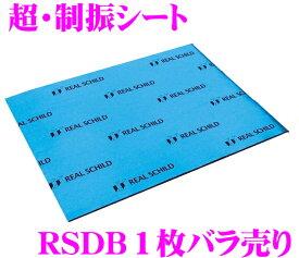 積水化学工業 レアルシルト RSDB一枚売りデッドニング用超・制振シート1枚バラ売り【REAL SCHILD 30cm×40cm/厚さ1.9mm】