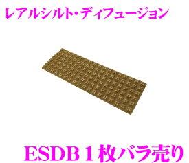 積水化学工業 REALSCHILD ESDB1枚売り レアルシルト・ディフュージョン デッドニング用拡散シート1枚バラ売り 【14cm×42cm/厚さ1.2cm】