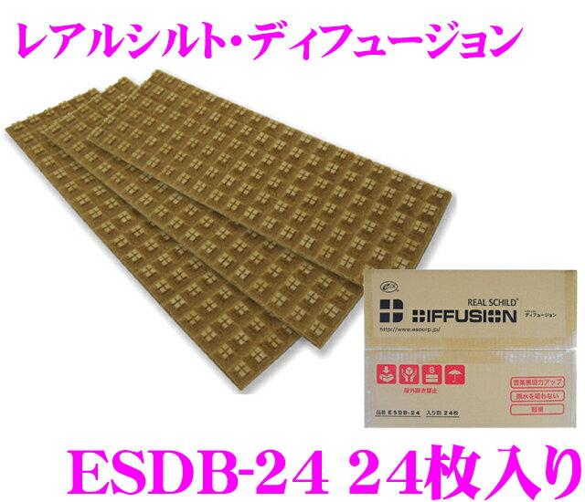 積水化学工業 REALSCHILD ESDB-24 レアルシルト・ディフュージョン デッドニング用拡散シート24枚入り 【14cm×42cm/厚さ1.2cm】