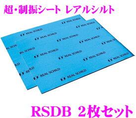 積水化学工業 レアルシルト RSDB 2枚セットデッドニング用超・制振シート【REAL SCHILD 30cm×40cm/厚さ1.9mm・バラ売り2枚セット】【RSDS-02V2相当品】