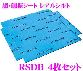 積水化学工業 レアルシルト RSDB 4枚セットデッドニング用超・制振シート【REAL SCHILD 30cm×40cm/厚さ1.9mm・バラ売り4枚セット】