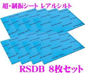 積水化学工業 レアルシルト RSDB 8枚セットデッドニング用超・制振シート【REAL SCHILD 30cm×40cm/厚さ1.9mm・バラ売り8枚セット】【RSDB-08相当品】