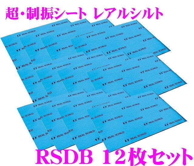 積水化学工業 レアルシルト RSDB 12枚セット デッドニング用超・制振シート 【REAL SCHILD 30cm×40cm/厚さ1.9mm・バラ売り12枚セット】