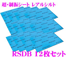 積水化学工業 レアルシルト RSDB 12枚セットデッドニング用超・制振シート【REAL SCHILD 30cm×40cm/厚さ1.9mm・バラ売り12枚セット】