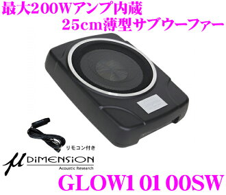 μ尺寸μ-Dimension GLOW10100SW最大输出200W放大器内置25cm薄型pawadosabuufa(放大器内置乌她)
