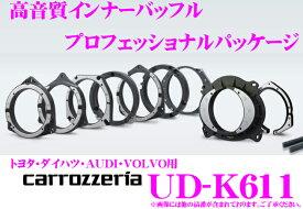 カロッツェリア UD-K611 高音質インナーバッフル プロフェッショナルパッケージ【トヨタ/ダイハツ/AUDI/VOLVO車用】