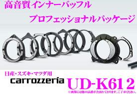カロッツェリア UD-K612 高音質インナーバッフル プロフェッショナルパッケージ 2枚入り 【日産/スズキ/マツダ車用】
