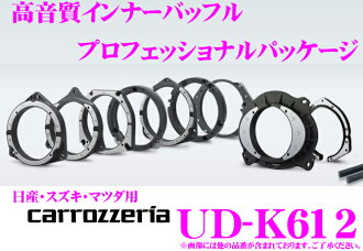 Carrozzeria ★ UD-K612 汽車音響喇叭無損安装支架専業套装 高音質 SUZUKI/NISSAN/MAZDA専用