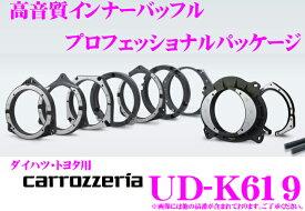 カロッツェリア UD-K619 高音質インナーバッフル プロフェッショナルパッケージ【ダイハツ/トヨタ車用】