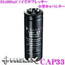 HELIX ヘリックス CAP33 33,000uFノイズサプレッサー 小型キャパシター 【ヘッドユニットの電源強化にも!】