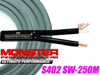 巨兽电缆多媒体个人电脑S402 SW-250M 400Series终极表现11测量仪器副低音扬声器専用車載用音箱电缆