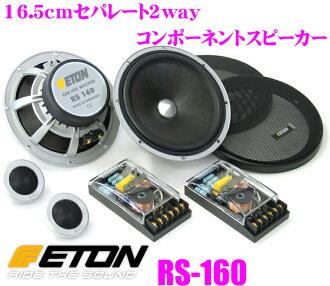 伊頓★ETON RS-160 16.5cm分離2way音箱
