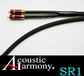 音响的和声SR1 Acoustic Harmony RCA内连电缆1.0m立体声