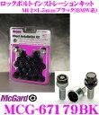 McGard マックガード MCG-67179BK ロックボルトインストレーションキット 【M12×1.5テーパー/ブラック/ロックボルト4…