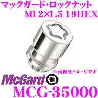 McGard マックガード ロックナット MCG-35000 【M12×1.5球面/4個入/ホンダ純正ホイール用】