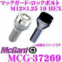 McGard マックガード ロックボルトMCG-37269 【M12×1.25テーパー/4個入/フィアット アルファロメオ ランチア用】