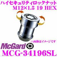 McGard マックガード MCG-34196SL ウルトラハイセキュリティロックナット 【M12×1.5/4個入/ホンダ用】