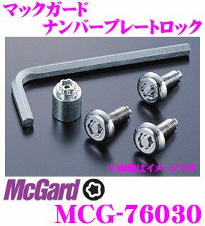 McGard マックガード ナンバープレートロックMCG-76030 【国産車用】