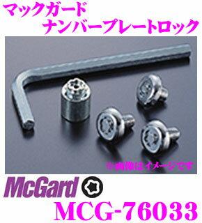 McGard マックガード ナンバープレートロックMCG-76033 【BMW VW用】
