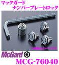 【本商品エントリーでポイント6倍!】McGard マックガード ナンバープレートロックMCG-76040 【軽自動車用】