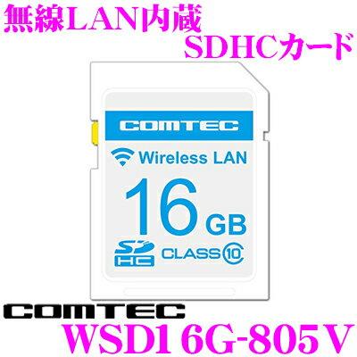 コムテック WSD16G-805V 無線LAN内蔵SDHCカード ZERO 805V に対応