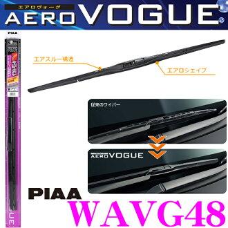 PIAA ★ Design Wiper AEROVOGUE 石墨雨刷 475 mm