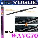 PIAA ピア デザインワイパー WAVG70 (呼番 83) AEROVOGUE(エアロヴォーグ) グラファイトワイパーブレード 700mm
