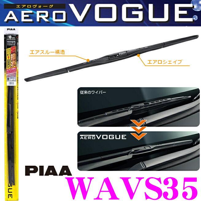 PIAA ピア デザインワイパー WAVS35 (呼番 3) AEROVOGUE(エアロヴォーグ) 超強力シリコートワイパーブレード 350mm