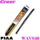 PIAA ピア デザインワイパー WAVS40 (呼番 5) AEROVOGUE(エアロヴォーグ) 超強力シリコートワイパーブレード 400mm